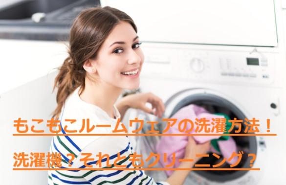 もこもこルームウェアの洗い方!洗濯機で洗っても大丈夫!